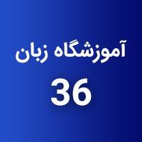 آموزشگاه زبان 36